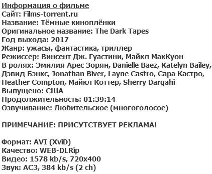 Тёмные киноплёнки (2017)
