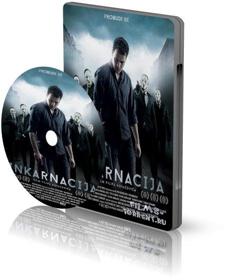 Инкарнация (2016)