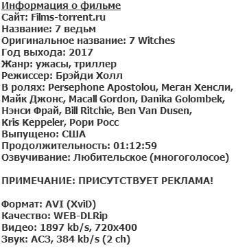 7 ведьм (2017)