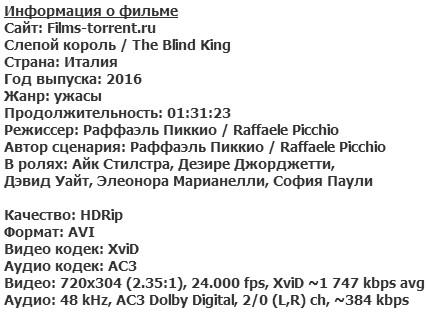 Слепой король (2016)