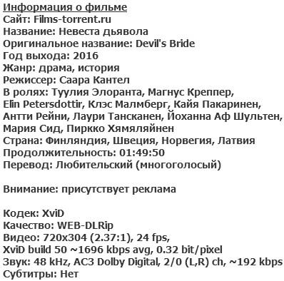 Невеста дьявола (2016)