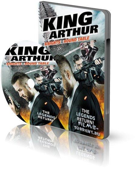 Король Артур и рыцари круглого стола (2017)