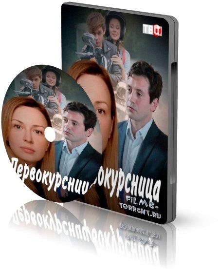 Первокурсница (2016)