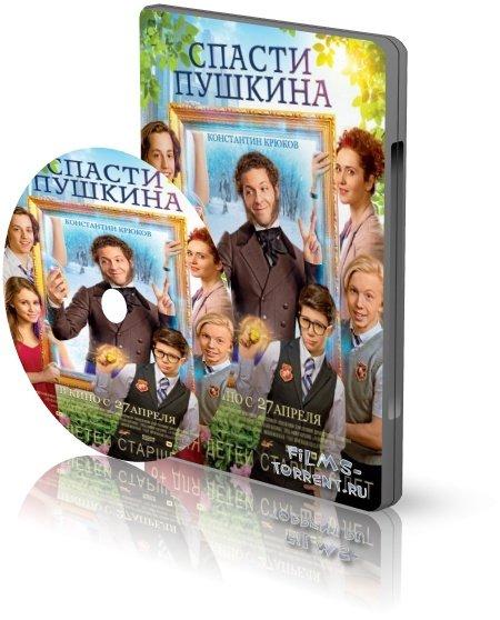 Спасти Пушкина (2017)