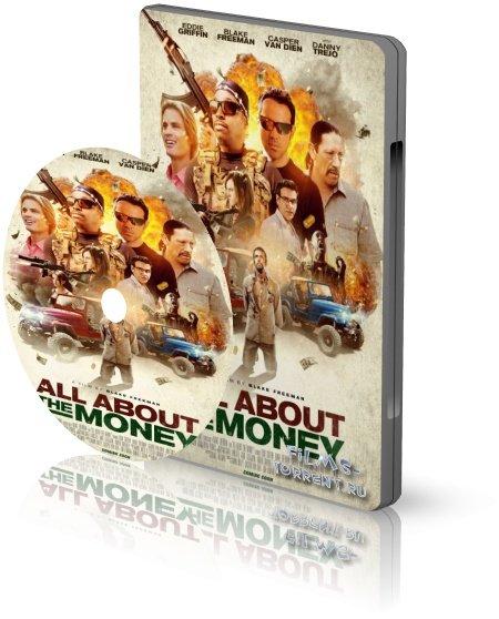 Всё дело в деньгах (2017)