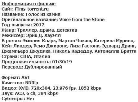 Голос из камня (2017)