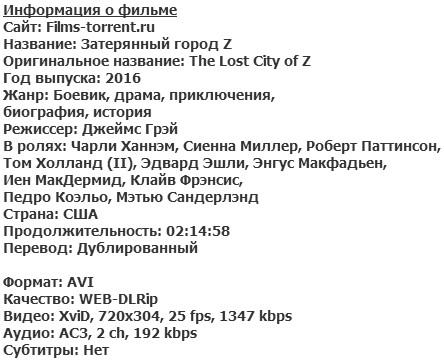 Затерянный город Z (2016)