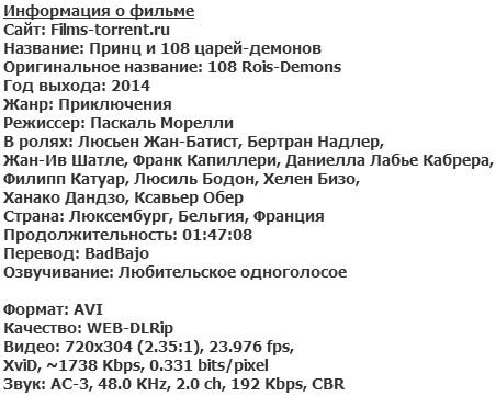 Принц и 108 царей-демонов (2014)