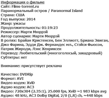 Паранормальный остров (2014)