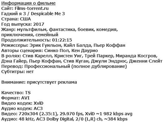 Гадкий я 3 (2017)