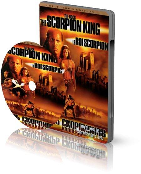 Царь Скорпионов: Антология (2017)