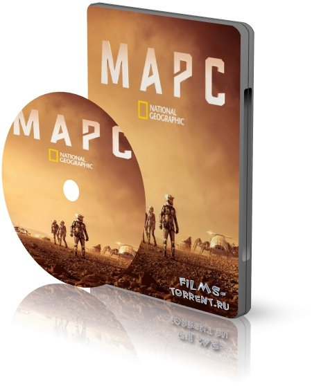 Марс (2016)