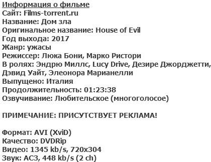 Дом зла (2017)