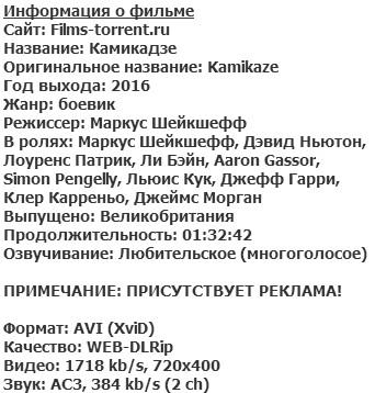 Камикадзе (2016)
