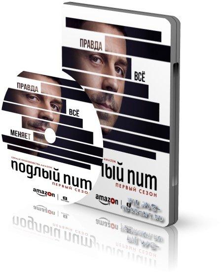 Подлый Пит (2017)