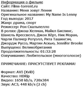 Меня зовут Ленни (2017)