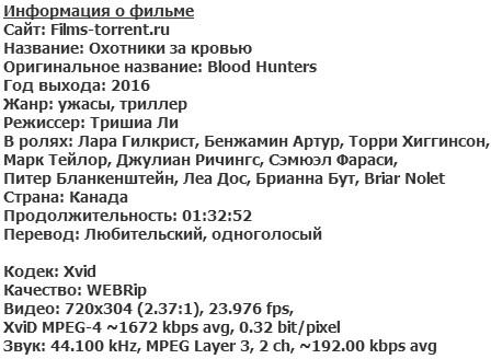 Охотники за кровью (2016)