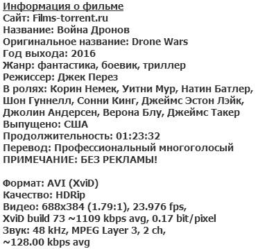 Война Дронов (2016)