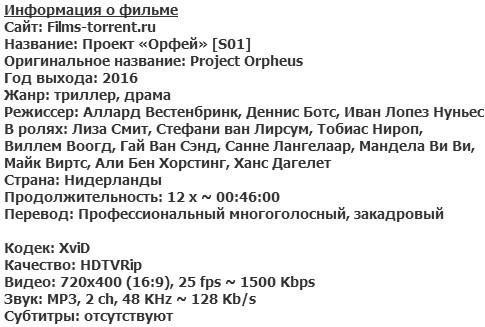 Проект «Орфей» (2016)
