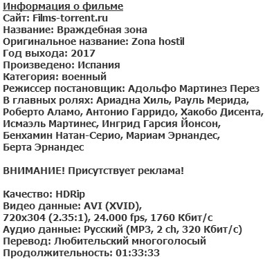 Враждебная зона (2017)