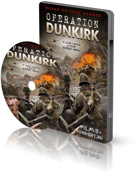 Дюнкеркская операция (2017)