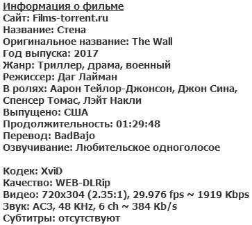 Стена (2017)