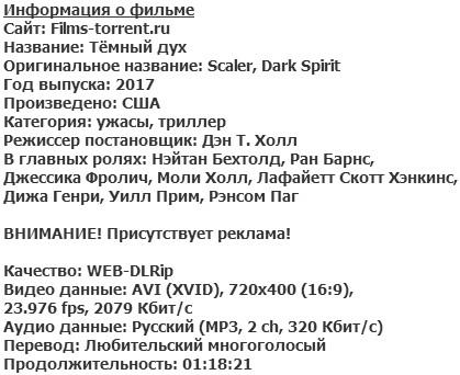 Тёмный дух (2017)