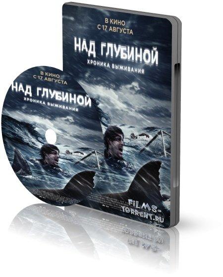 Над глубиной: Хроника выживания (2017)