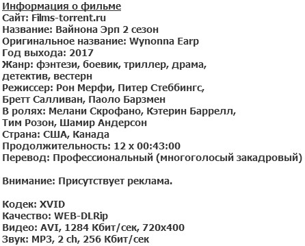 Вайнона Эрп 2 сезон (2017)