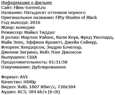 Пятьдесят оттенков черного (2016)