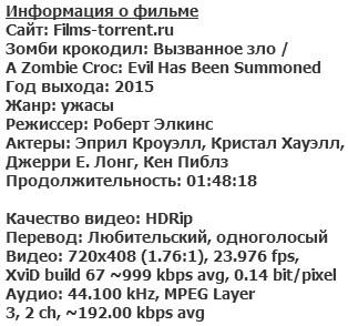 Зомби крокодил: Вызванное зло (2015)