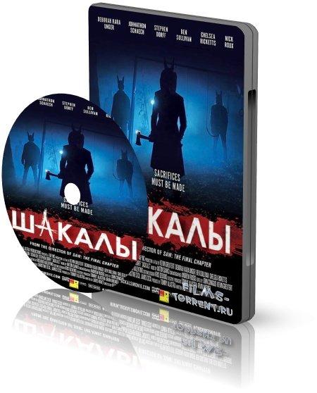 Шакалы (2017)