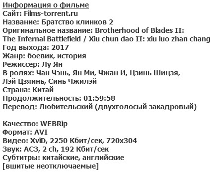 Братство клинков 2 (2017)