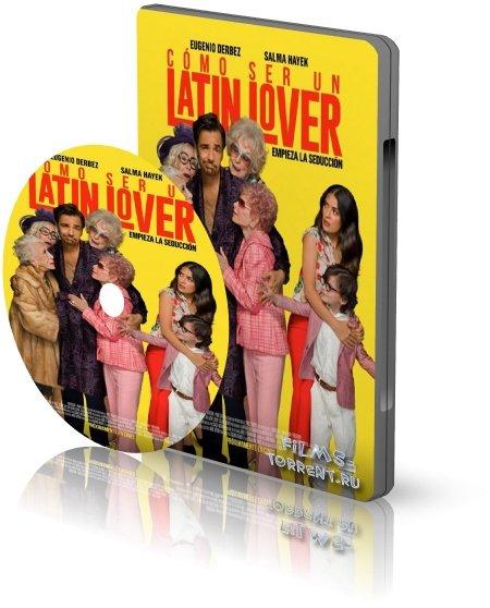Как быть латинским любовником (2017)