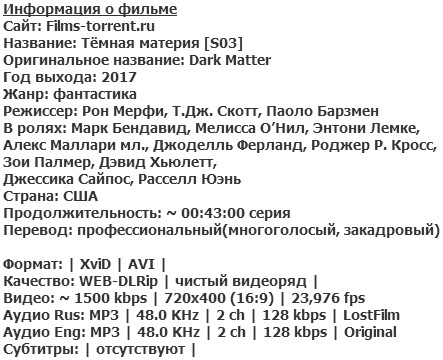 Тёмная материя 3 сезон (2017)