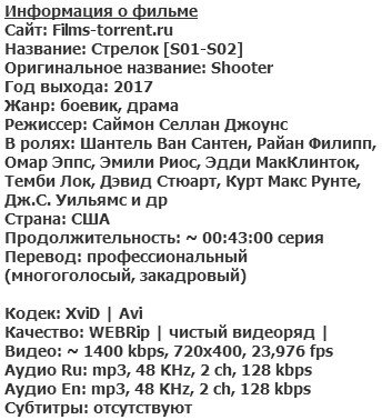 Стрелок (2017)