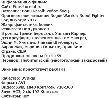 Воин-изгой: Робот-боец (2017)