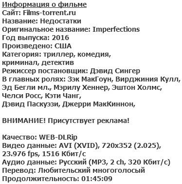 Недостатки (2016)