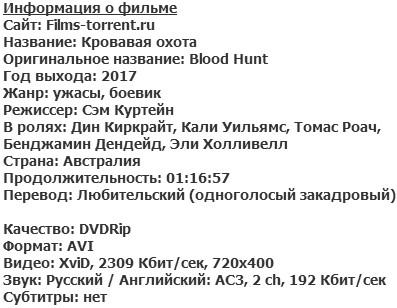 Кровавая охота (2017)