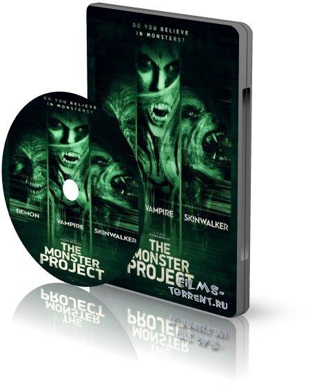 Проект «Монстр» (2017)