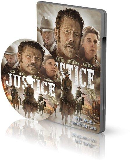 Правосудие (2017)