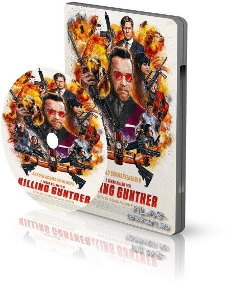 Убить Гюнтера (2017)