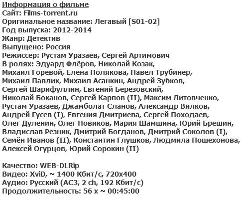Легавый все сезоны (2012-2014)