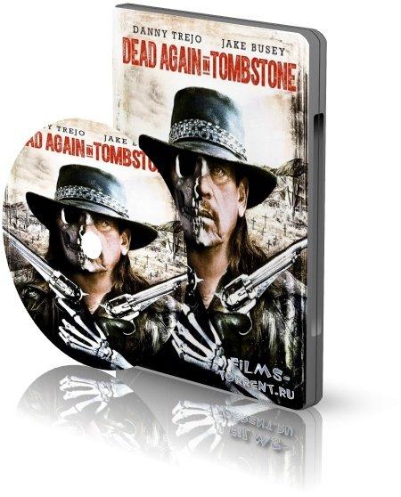 Мертвец из Тумстоуна 2 (2017)