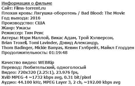 Плохая кровь (2016)
