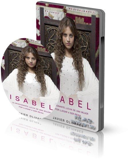 Изабелла (2014)