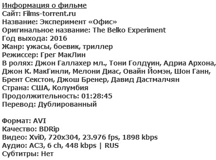 Эксперимент Belko (2016)