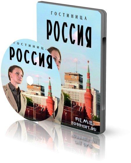 Гостиница Россия (2017)