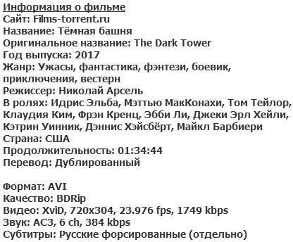 Тёмная башня (2017)