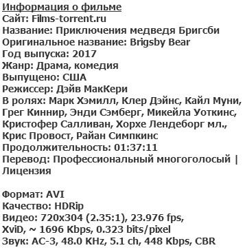 Приключения медведя Бригсби (2017)
